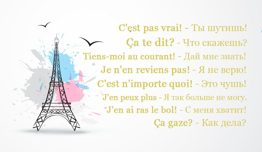 распространенные французские фразы с переводом