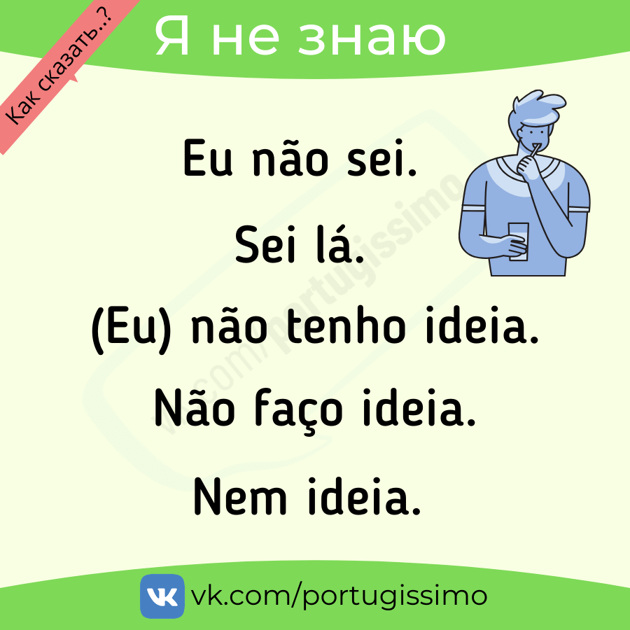 """Как сказать """"Я не знаю"""" на португальском"""