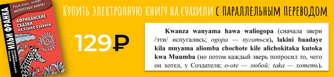книга на суахили