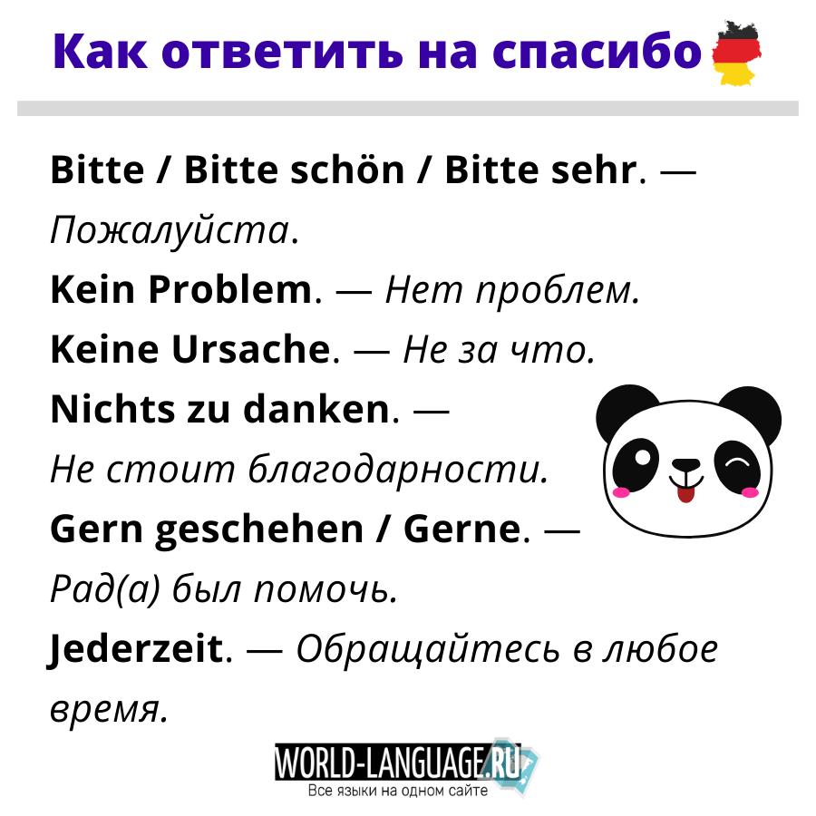 Как ответить на спасибо на немецком языке