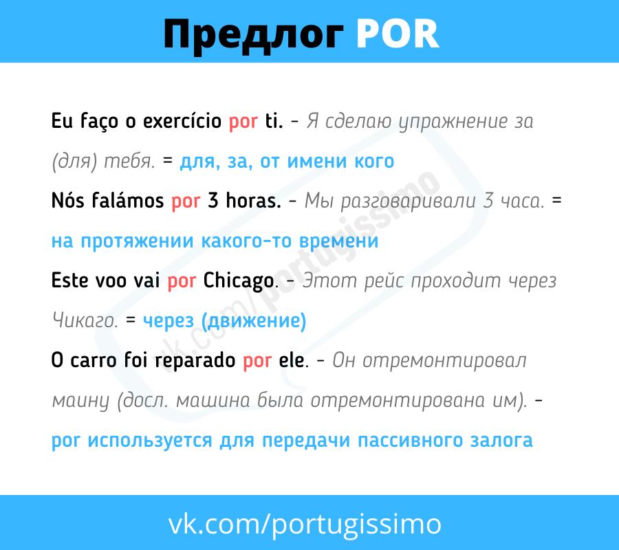 предлог por в португальском языке