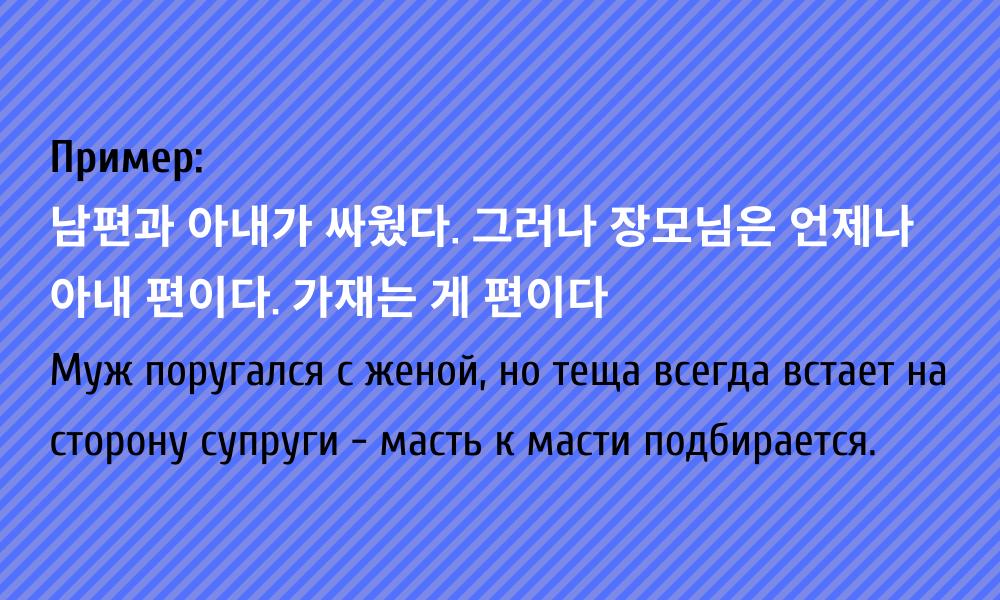 пример употребления идиомы 가재는 게 편이라 в корейском языке
