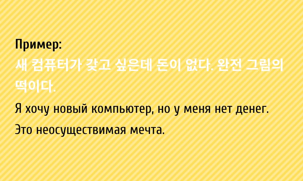 пример употребления идиомы 그림의 떡 в корейском языке