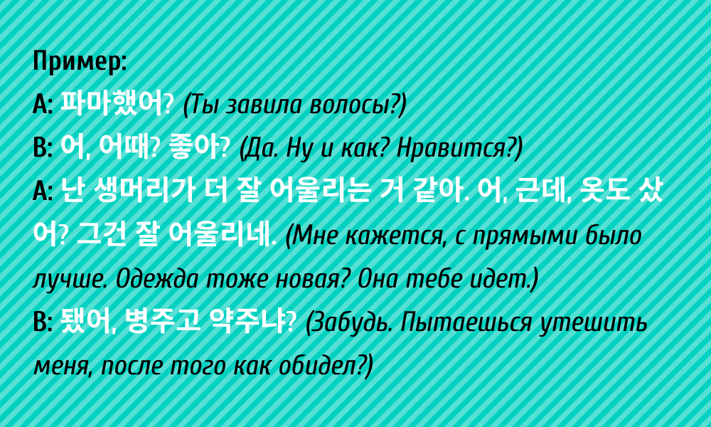 Пример употребления идиомы 병주고 약주다 в корейском языке