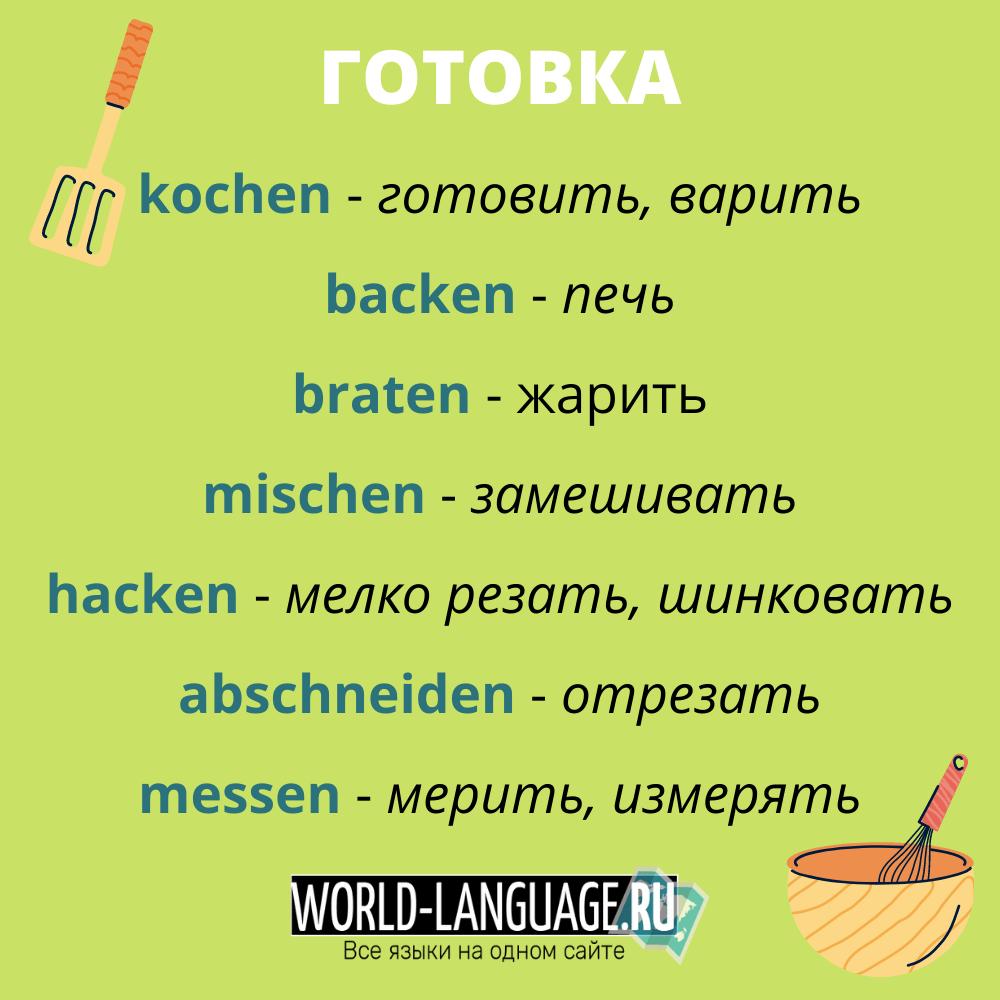 Готовка на немецком: глаголы