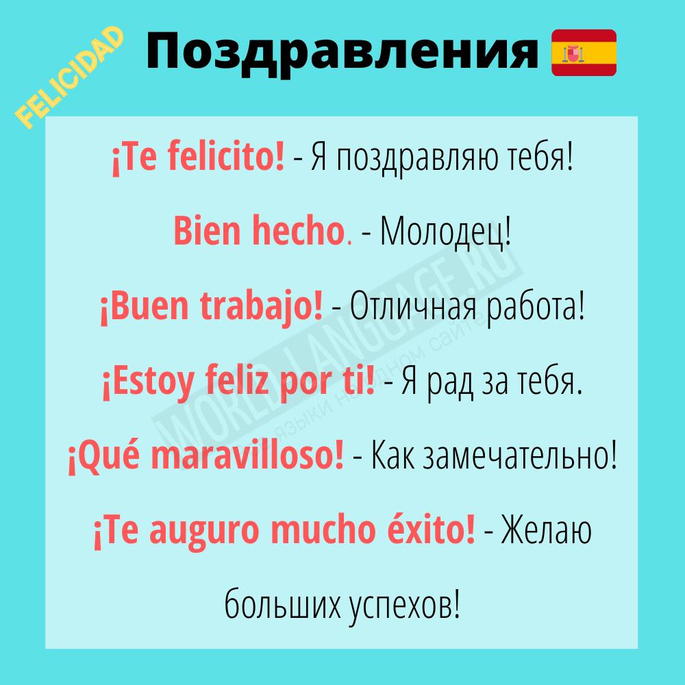 Поздравления на испанском языке