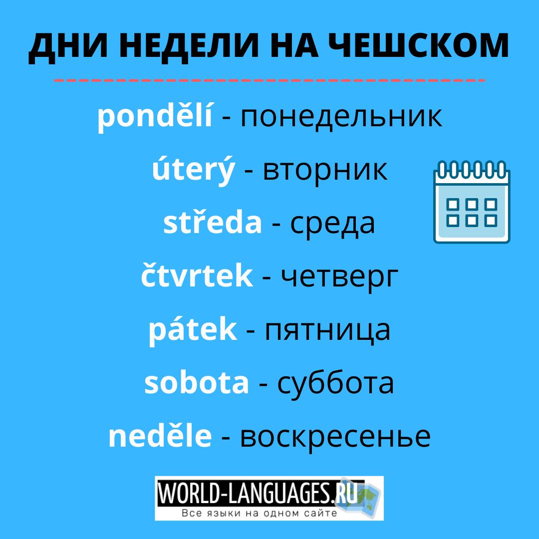 Дни недели на чешском языке